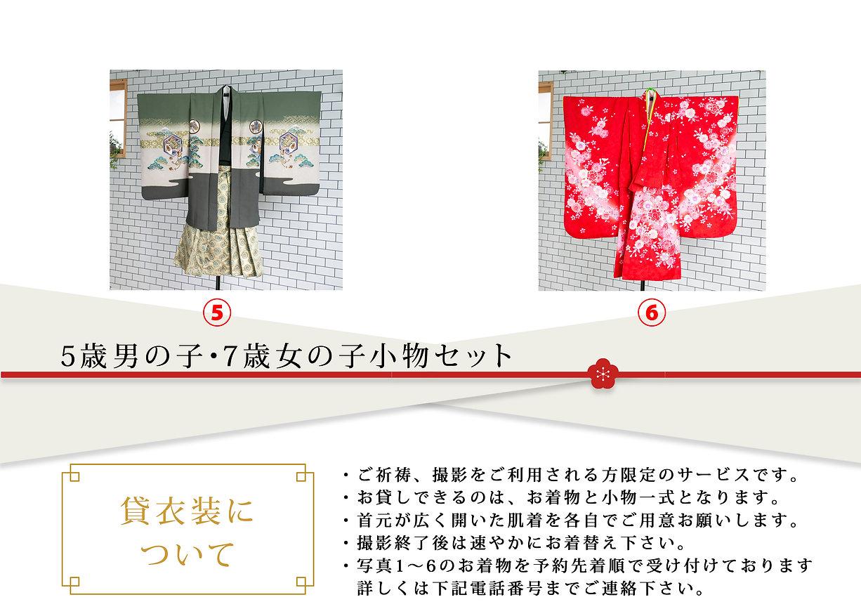 貸し衣装02_s.jpg