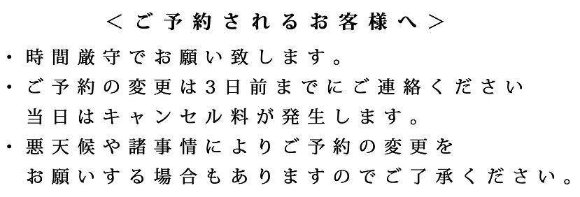 予約状況文章2_s2.jpg