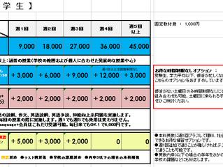 セルモ料金表【中学生】