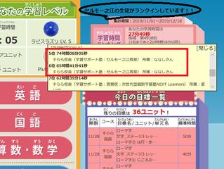 【祝】通わない塾生☆学習時間ランキングTOP10入り!