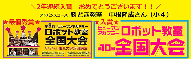 ロボット教室2年連続入賞バナー.png