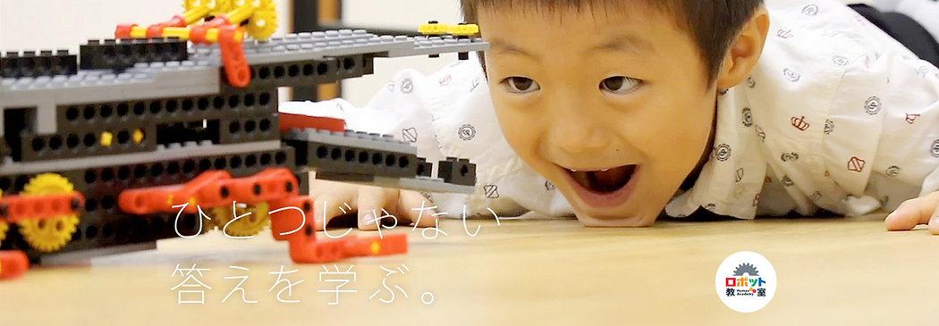 ロボット教室,一之江,江戸川区