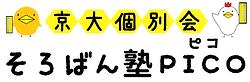 そろばん塾ピコ ロゴ2.png