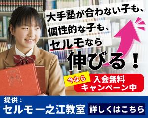 2021年・春の進学キャンペーン実施中!