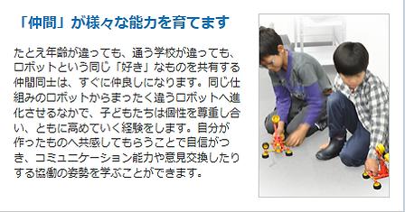 セルモ一之江,ロボット教室,一之江,江戸川区