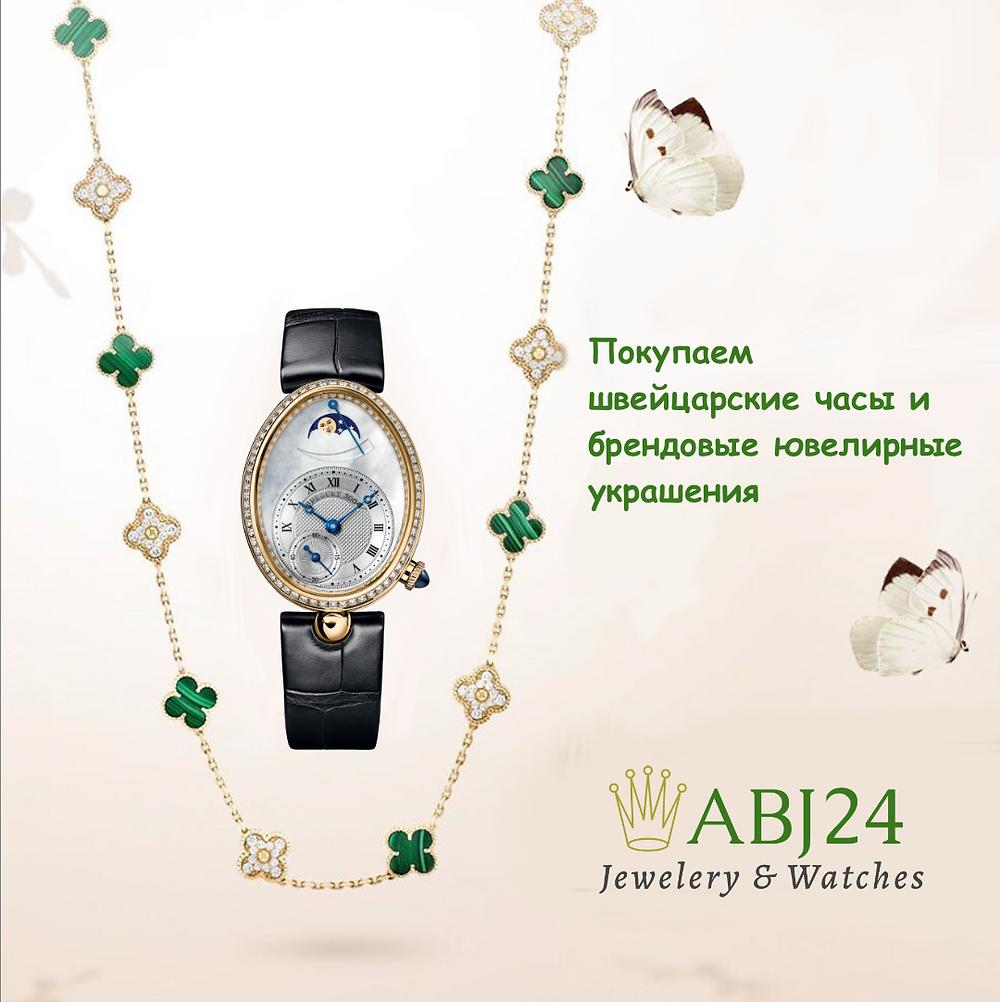 Продать швейцарские часы и Ювелирные украшения в Риге, Легко и просто -  ВЫКУПAEМ