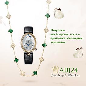 Buy_RusS_ABJ.png