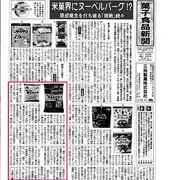 菓子食品新聞掲載.jpg