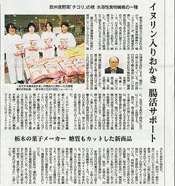腸活おかき_産経新聞掲載_200327.jpg