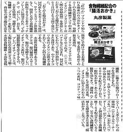 菓子ジャーナル.png