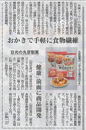 おてがる腸活おかき_下野新聞掲載_200320.jpg
