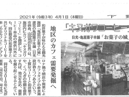 キヌガワコーヒーが下野新聞に掲載されました。