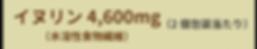 イヌリン配合量バナー_1.png