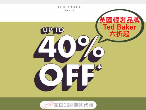 英國輕奢品牌Ted Baker全官網六折起