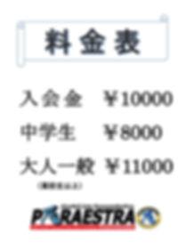 2019料金.jpg