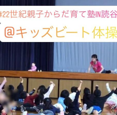 2019年2月12日(火)沖縄読谷村でOKJキッズビート体操を行いました!