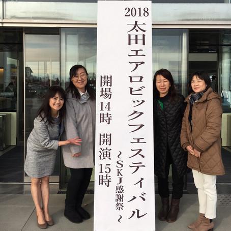 2019年1月6日太田市エアロビックフェスティバルに出席してきました。