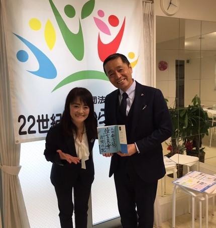 2019年1月30日一般財団法人日本ペップトーク普及協会。代表理事 岩崎由純様と対談をさせていただきました。