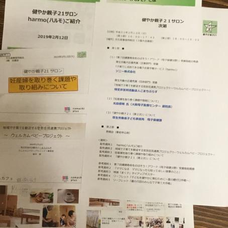 2019年2月12日(火)健やか親子21サロンに出席いたしました。