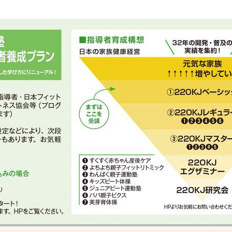 22OKJベーシック講習会 東京開催第1弾1月21日(月)満員御礼となりました。