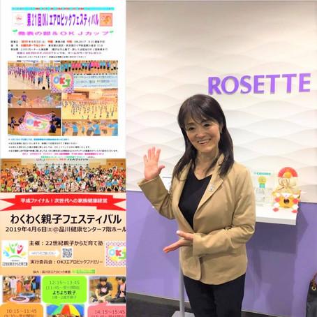 2018年12月28日ロゼット株式会社様へ年末のご挨拶に行って参りました。