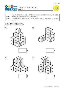 志文舎のパズル道場テキスト例2