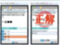 志文舎の学習システム5携帯画面
