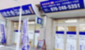 志文舎姫路本町校01