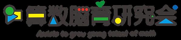 1708算数育脳研究会_ロゴ.png