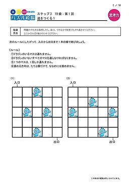 志文舎のパズル道場テキスト例3