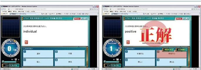 志文舎の学習システム5パソコン画面