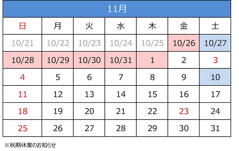 志文舎 秋期休業のお知らせカレンダー