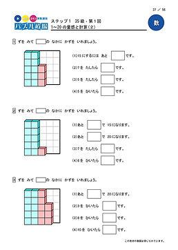 志文舎のパズル道場テキスト例1
