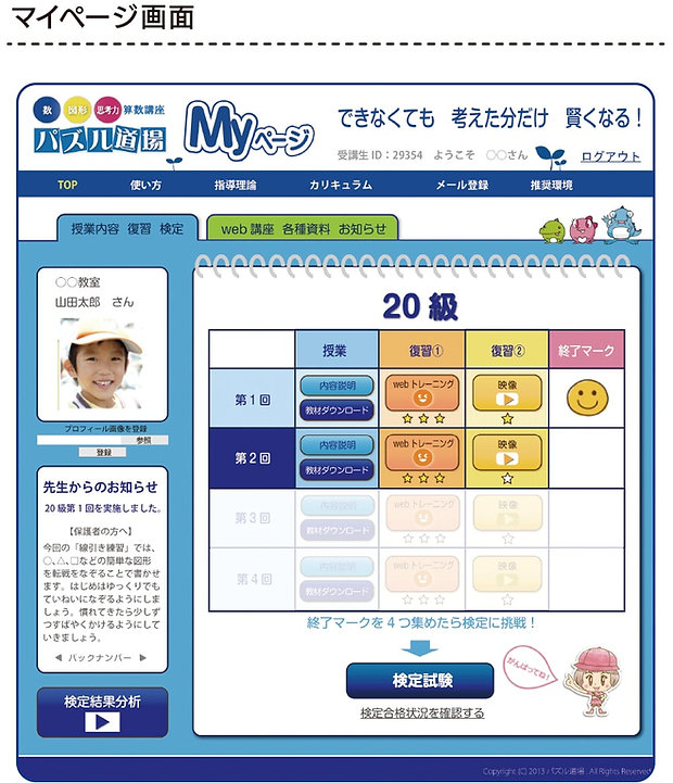 志文舎のパズル道場マイページ