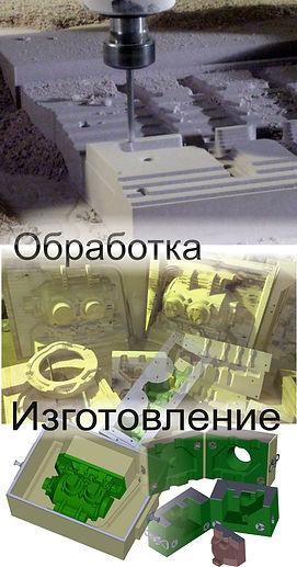 Модельная оснастка, производство модельной оснастки, литье стальное, литье чугунное, литье алюминевое