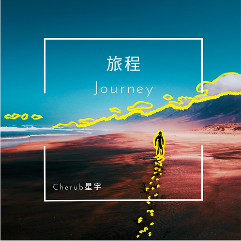 Let's take a walk 我们一起散步吧! | Album Journey