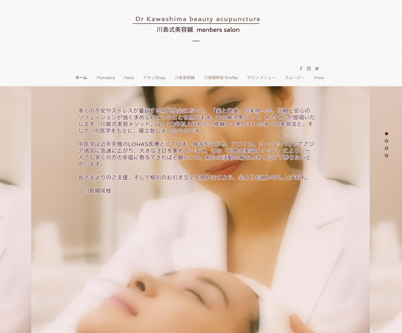 美容鍼クリニックのサイト制作