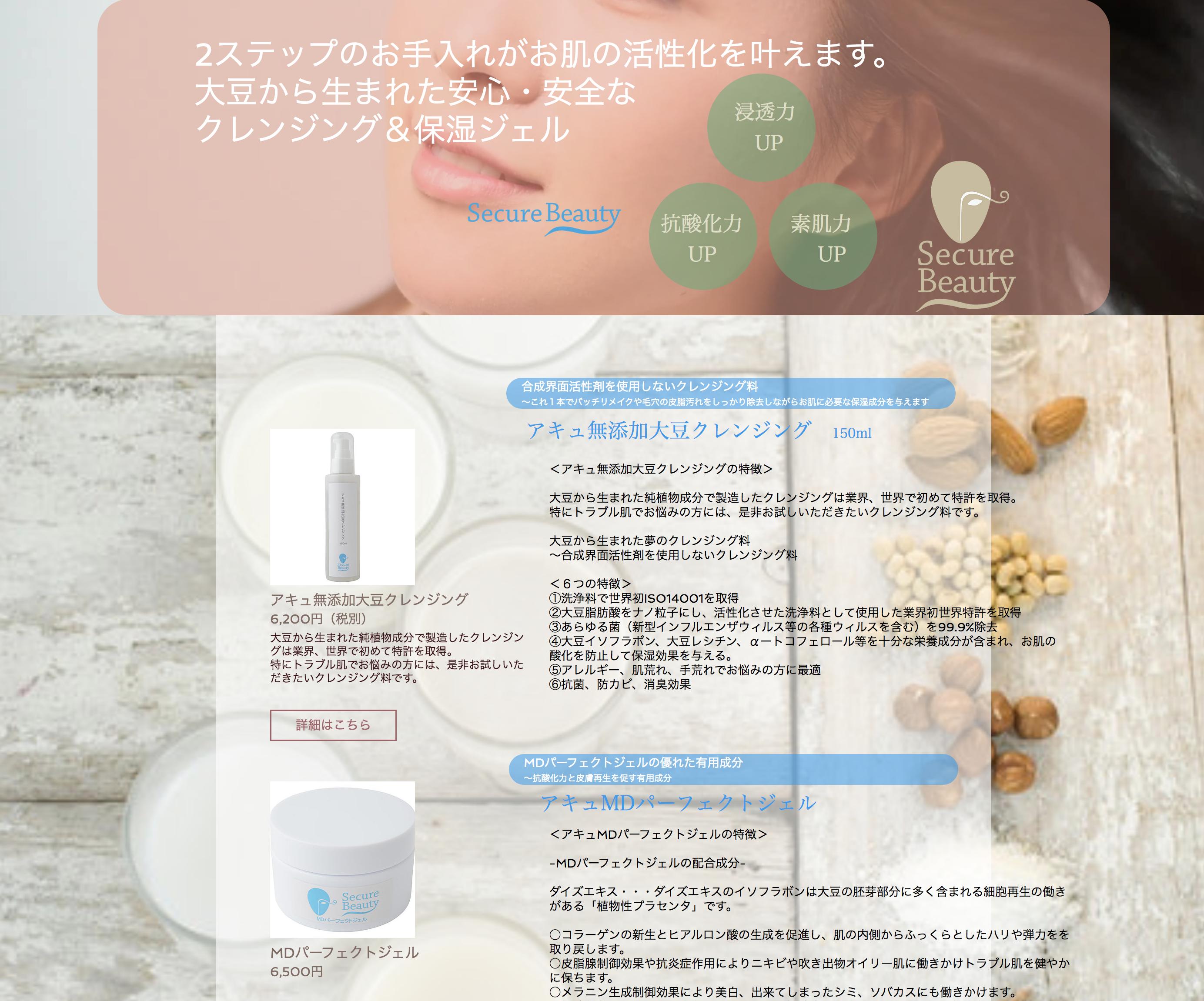 美容商材サイト制作