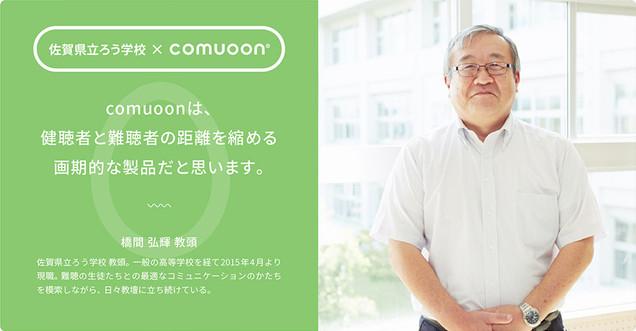 2台のcomuoonをローテーションしながら各クラスで利用されている佐賀県立ろう学校さま。 聴取ばかりでなく発話の練習にも用いるなど工夫された使われかたをご紹介します。