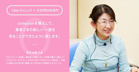 認知症を専門とする、日本でも数少ない神経内科くるみクリニックさま。 日々の診察だけでなく、認知症の検査において 積極的にcomuoonを活用されている事例をご紹介します。