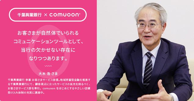 高齢者や障がいをお持ちの方々にやさしい店舗づくりをめざしている千葉興業銀行さま。 地方銀行では全国初の試みとなる、 全支店へのcomuoon一斉導入を行った事例をご紹介します。