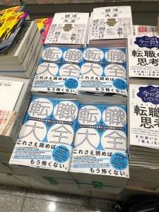 拙著『転職大全』(朝日新聞出版)本日4月19日発売!