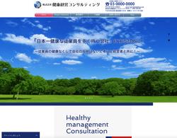健康経営コンサルティング会社