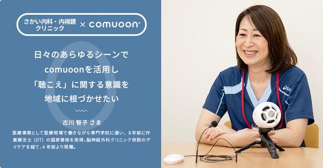 平成28年3月、福岡空港のすぐそばに、地域住民が安心して笑顔で過ごせる 地域医療の確立をめざして、メディカルビルがオープンしました。 4階にある認知症デイケアでは、さまざまなシーンでcomuoonを使った、 楽しく、にぎやかな活動が進められています。