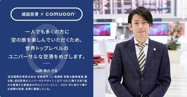 2020年の東京オリンピック・パラリンピック開催を前に、 世界トップレベルのユニバーサルデザイン(以下UD)の実現を目指す成田空港さま。 日本の表玄関として、聴こえやすい空港の実現に向けて取り組まれている事例をご紹介します。