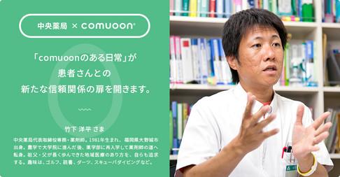 地域医療への貢献をモットーに、福岡県太宰府市を中心に 店舗を展開する中央薬局さま。 地域医療やセルフメディケーションの観点からcomuoonを導入した事例をご紹介します。