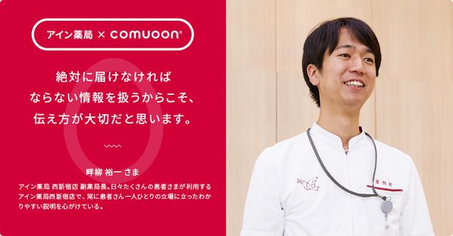 全国93店舗に計100台のcomuoonを導入されたアイン薬局さま。 日々の窓口業務で患者さんとの快適なコミュニケーションに comuoonを活用されている事例をご紹介します。