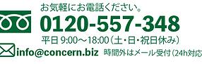 コンサーン株式会社