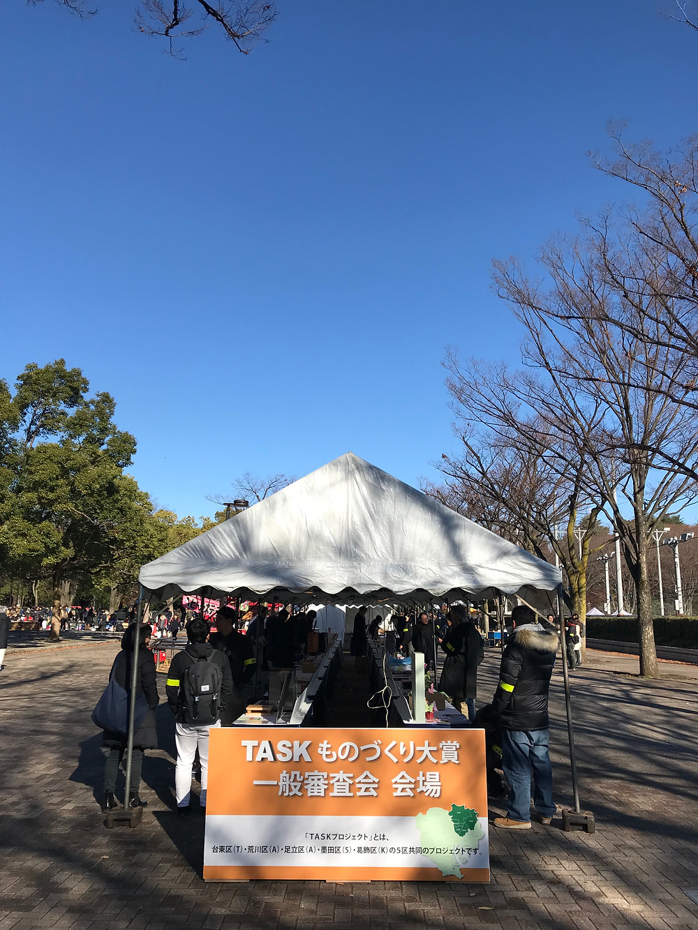TASKものづくり大賞一般審査会