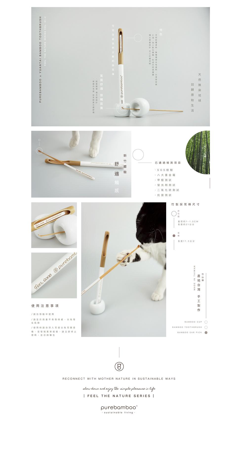 PureBamboo_Bamboo Ear Pick (PNG)_2-3.png